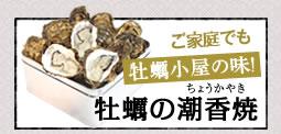 牡蠣の潮香焼