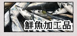 鮮魚加工品
